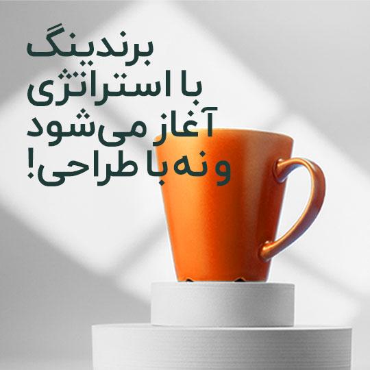 برندینگ با استراتژی آغاز میشود و نه با طراحی!-دکتر محمد حسین پورعسکری