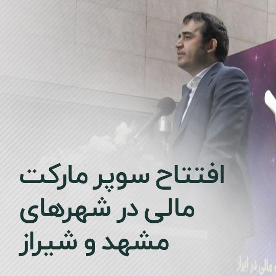 سوپر مارکت مالی شیراز و مشهد