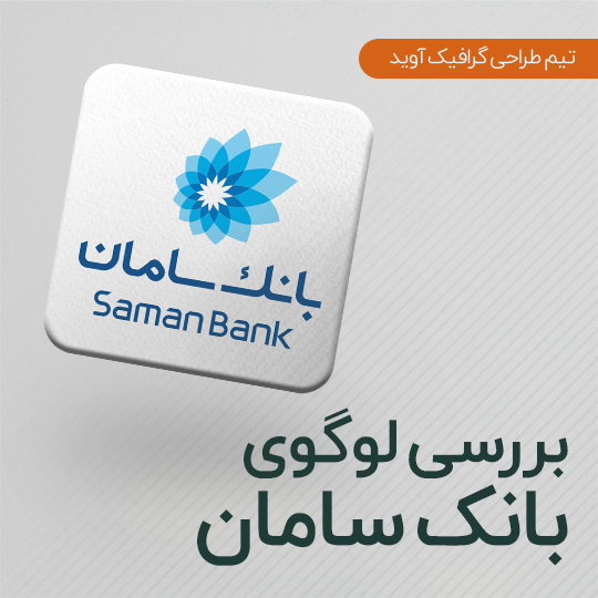 بررسی لوگوی بانک سامان